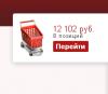 cart-tab-3.png