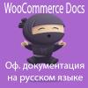 woodocks.png