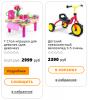 Screenshot-2018-3-22 Интернет-магазин игрушек в Воронеже.png
