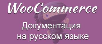 WooCommece документация на русском языке