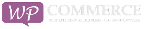 Создаем свой интернет-магазин на WordPress. Все о WooCommerce.